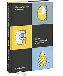 Книга Математичне мислення. Книга для батьків і вчителів. Автор - Джо Боулер (МІФ)