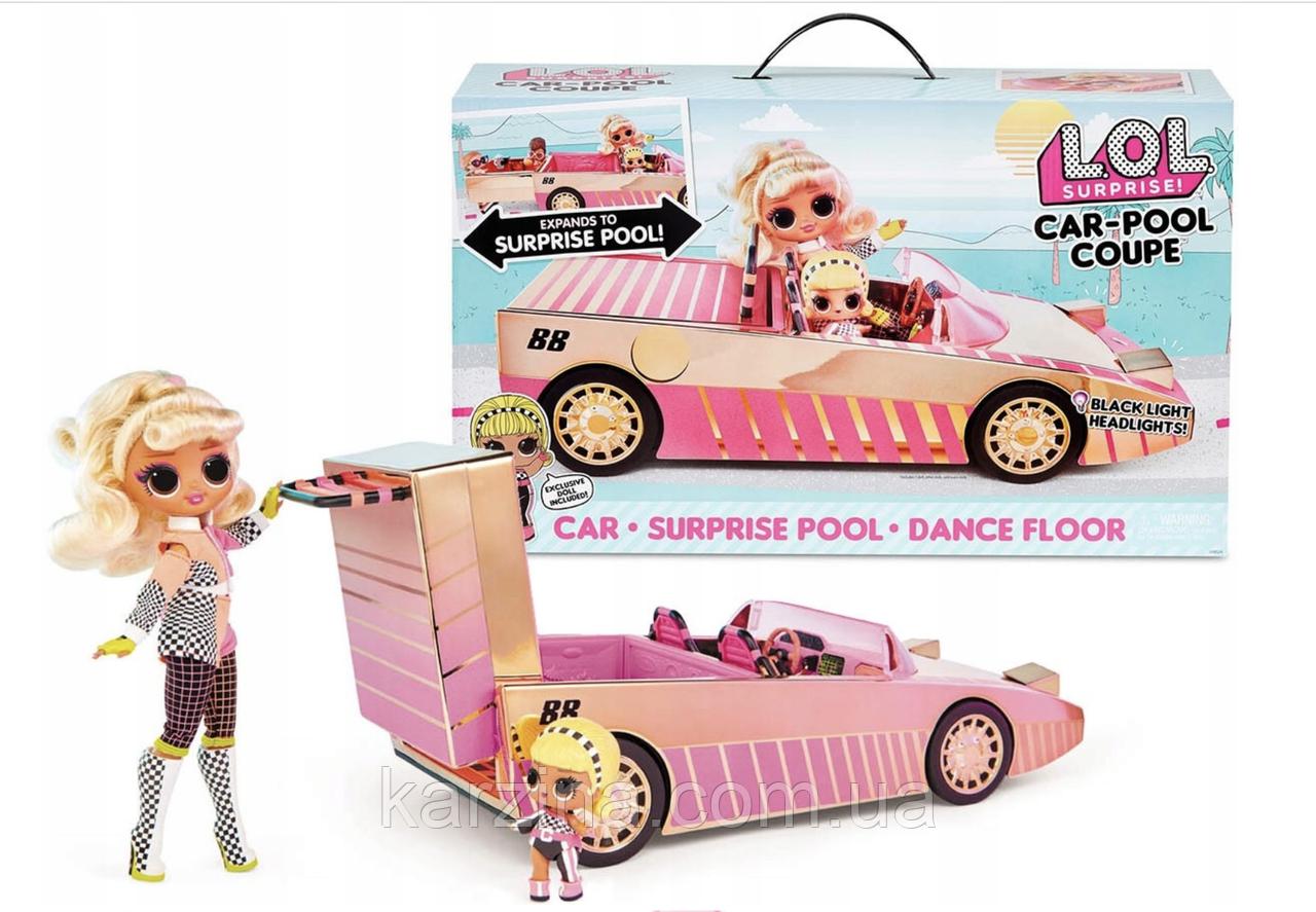 Машина купе кабриолет с куклой и с бассейном 3 в 1 L.O.L. Surprise Оригинал Car-Pool Coupe MGA