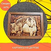 Картины с лошадьми ( Картины под заказ)