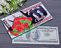 """Шоколадка """"С Днем бухгалтера"""" с купюрой 100$"""