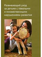 Развивающий уход за детьми с тяжелыми и множественными нарушениями развития