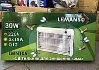 Ловушка для комаров, мух, мошек 30W на 100м² Lemanso Lmn105