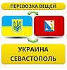 Перевозка Вещей из Украины в Севастополь