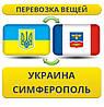 Перевозка Вещей из Украины в Симферополь