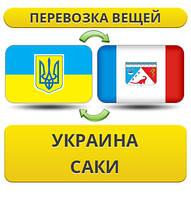 Перевозка Вещей из Украины в Саки