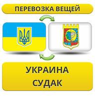 Перевозка Вещей из Украины в Судак