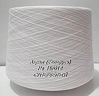 Акриловая пряжа для вязания в бобинах (Беларусь) № 46/012 - СУПЕРБЕЛЫЙ -