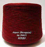 Акриловая пряжа для вязания в бобинах (Беларусь) № 544/1 - БОРДОВЫЙ
