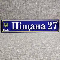 Адресный указатель с гербом Украины. Пластиковая табличка