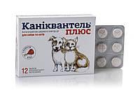 Каниквантель плюс 12 таблеток