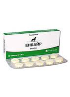 Енвайр для собак таблетки № 10 Артеріум