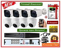Комплект Видеонаблюдения Full-HD на 8 камеры + Подарок Жесткий Диск 500Gb