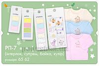 Распашонка детская Bembi РП7 супрем 56 цвет молочный