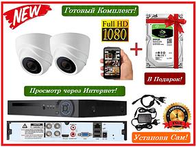 Full-HD Комплект Видеонаблюдения 2 камеры + Подарок Жесткий Диск 500Gb