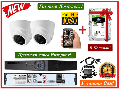 Full-HD Комплект Видеонаблюдения 2 камеры + Подарок Жесткий Диск 500Gb, фото 2