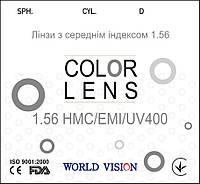 Цветные линзы для очков СФЕРИЧЕСКИЕ ind. 1.56 VISION™ - Корея
