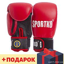 Перчатки боксерские профессиональные ФБУ SPORTKO кожаные SP-4705 ПК1 (цвета в ассортименте)