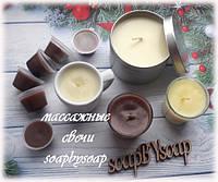 """Массажная свеча """"Шоколад"""", фото 1"""