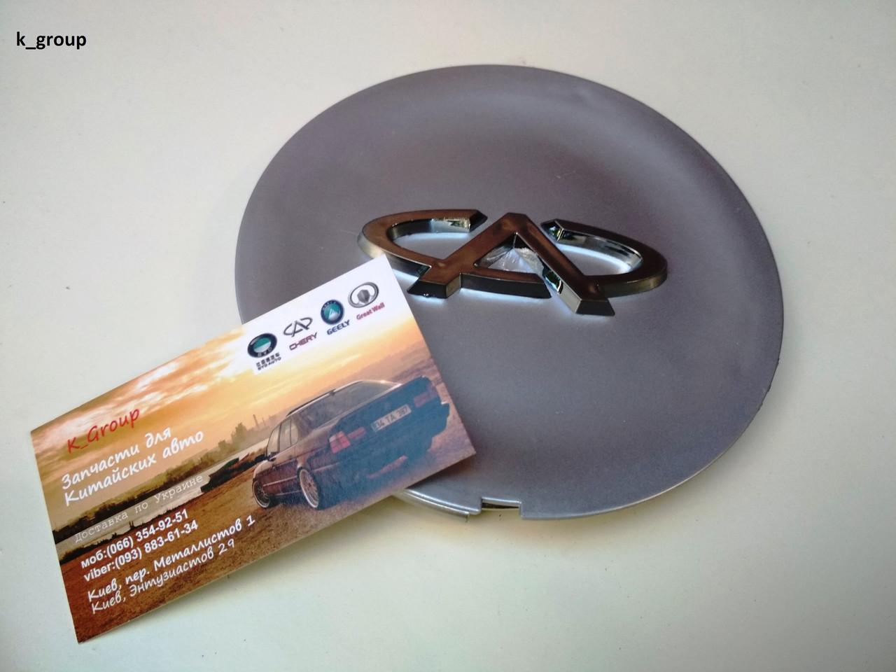 Крышка легкосплавного колесного диска Chery Beat (Чери Бит)