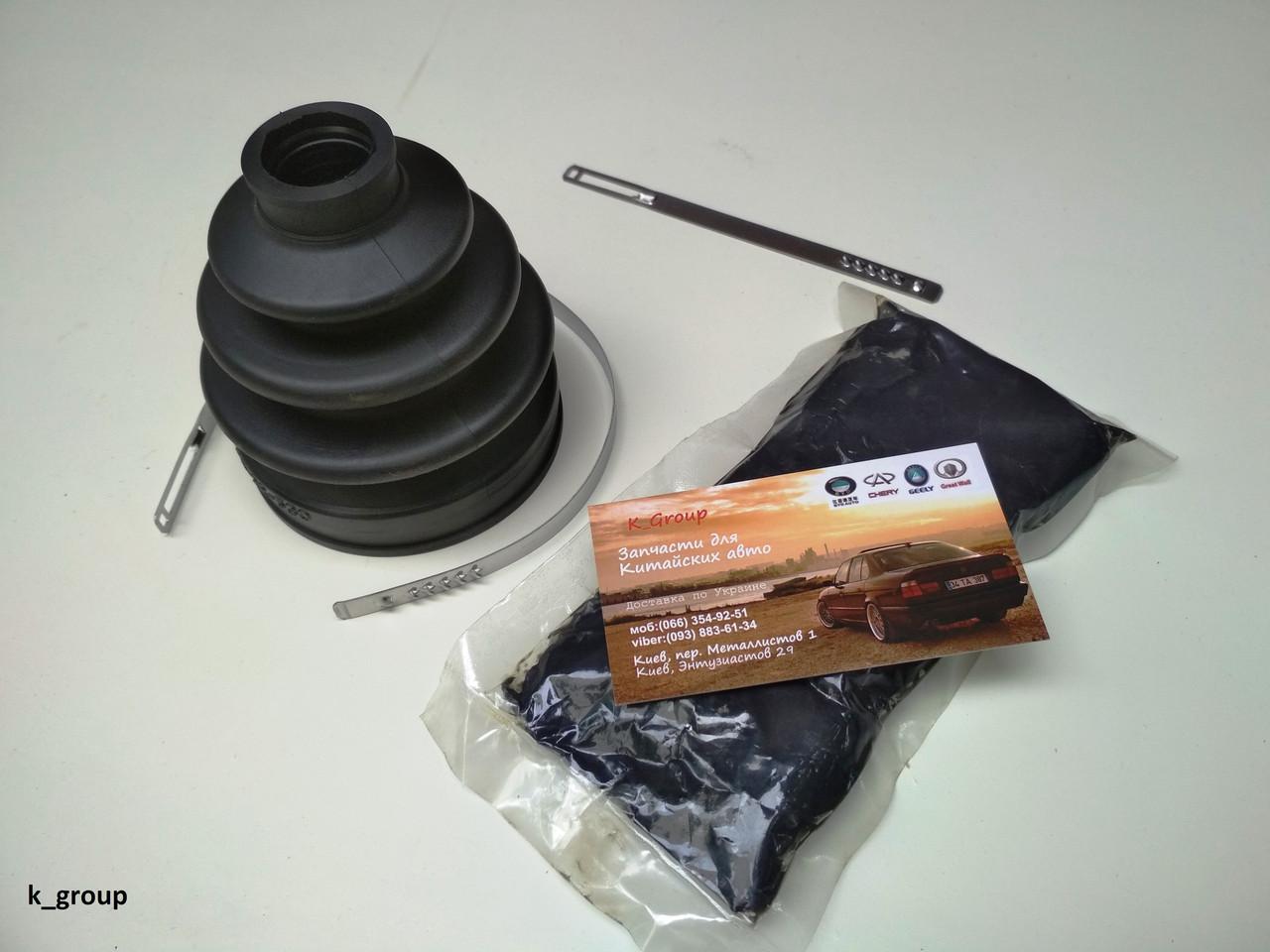 Пыльник ШРУСа наружного (комплект) Chery Kimo (Чери Кимо)