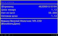 """Планшет7"""" Китай + ПО """"Информационный киоск"""" на базе ОС Android"""