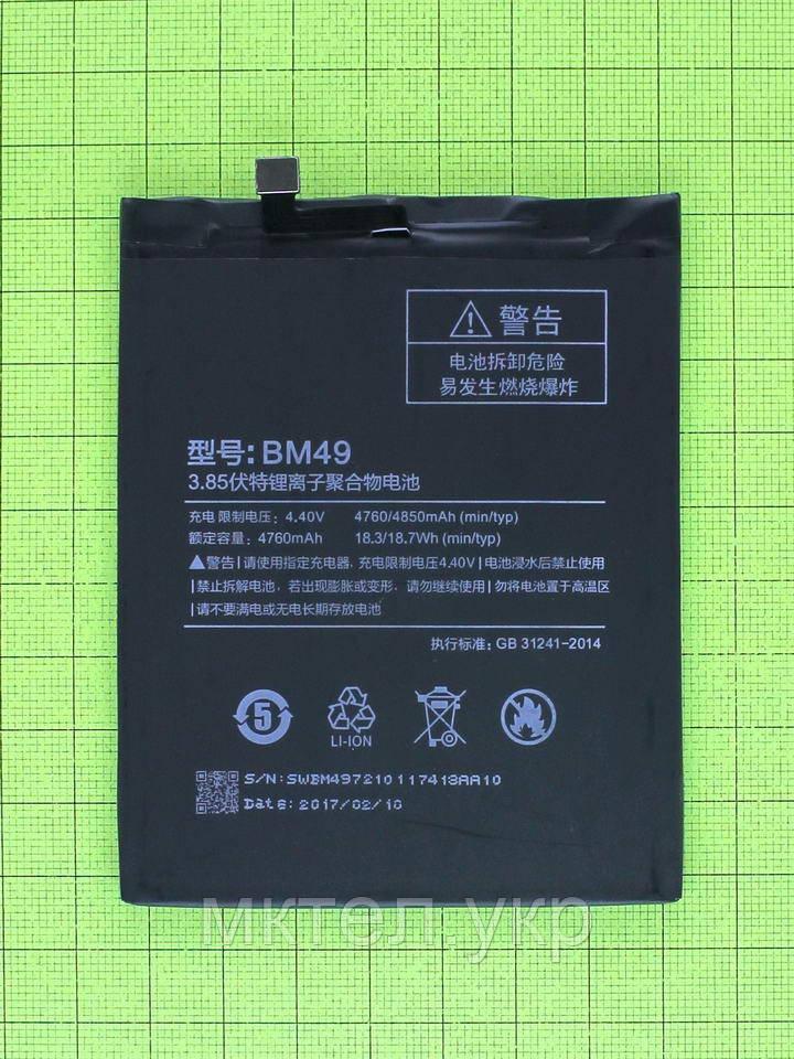 Аккумулятор BM49 Xiaomi Mi Max 4850mAh, orig-china (реально 4100mah)