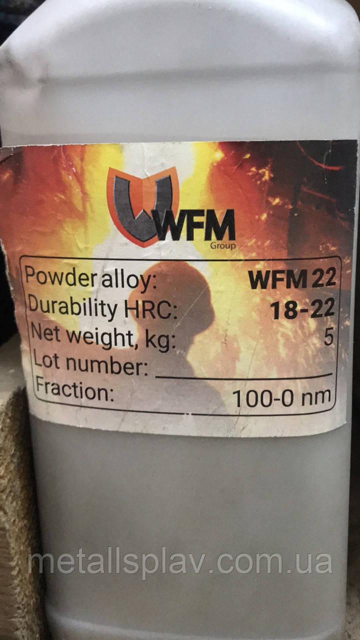 Порошок наплавочный WFM 22