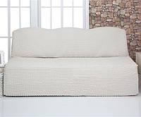 Чехол на 2х и 3х местный диван без подлокотников без оборки, сливочный молочный, Турция