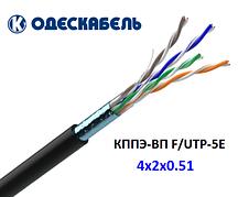 Кабель сетевой КППЭ-ВП (100) 4х2х0,51 F/UTP-cat.5E для наружной прокладки