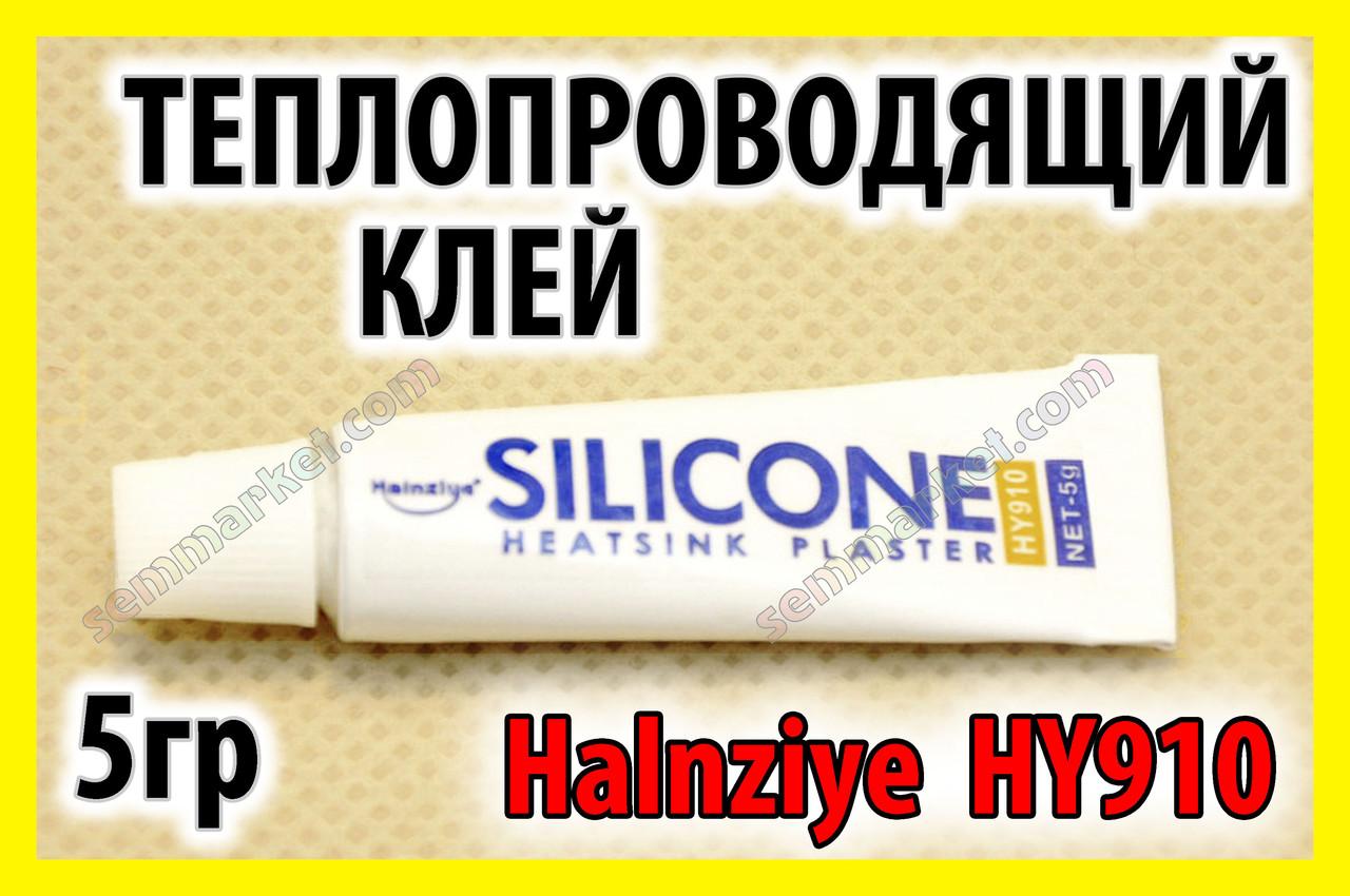 Теплопроводящий клей HY910 5г термоклей теплороводный термоскотч термопрокладка термопаста