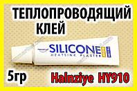 Теплопроводящий клей HY910 5г термоклей теплороводный термоскотч термопрокладка термопаста, фото 1