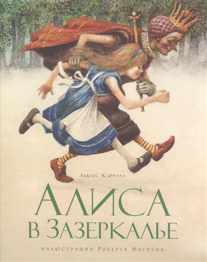 Алиса в Зазеркалье с иллюстрациями Роберта Ингпена