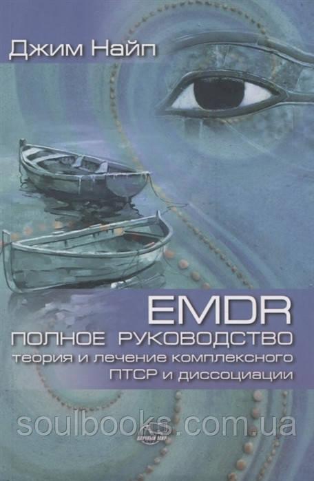 EMDR: Полное руководство. Теория и лечение комплексного ПТСР и диссоциации. Найп Д.