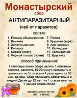 Монастырский сбор антипаразитарный (чай от паразитов)