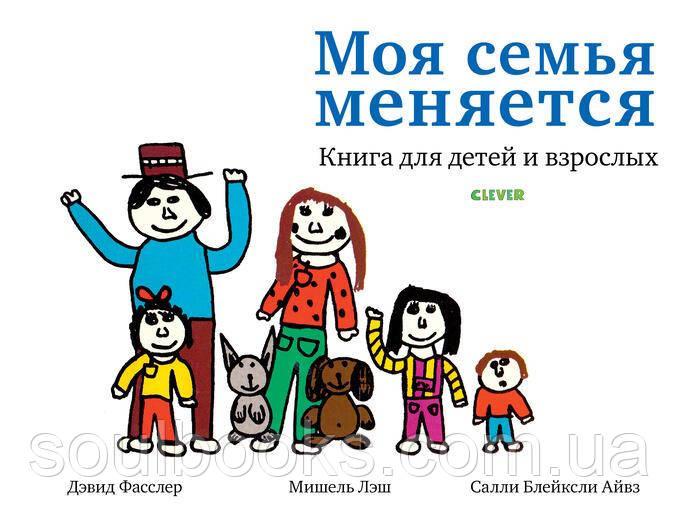 Моя семья меняется. Книга для детей и взрослых. Дэвид Фасслер, Мишель Лэш, Салли Блейксли Айвз