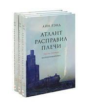 Айн Ренд - Атлант розправив плечі ( 3 томи )