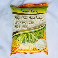 Вьетнамский Клейкий рис круглый, белый 1кг (Вьетнам)