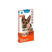 МЕГА Стоп ProVet капли для собак 20-30 кг 4 шт в упаковке Природа
