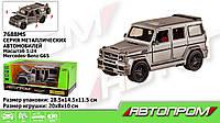 "Машина метал 7688MS (12шт/2) ""АВТОПРОМ""1:24 Mercedes-benz G65 MAG Brabus,цвет матово-серый, батар,св"