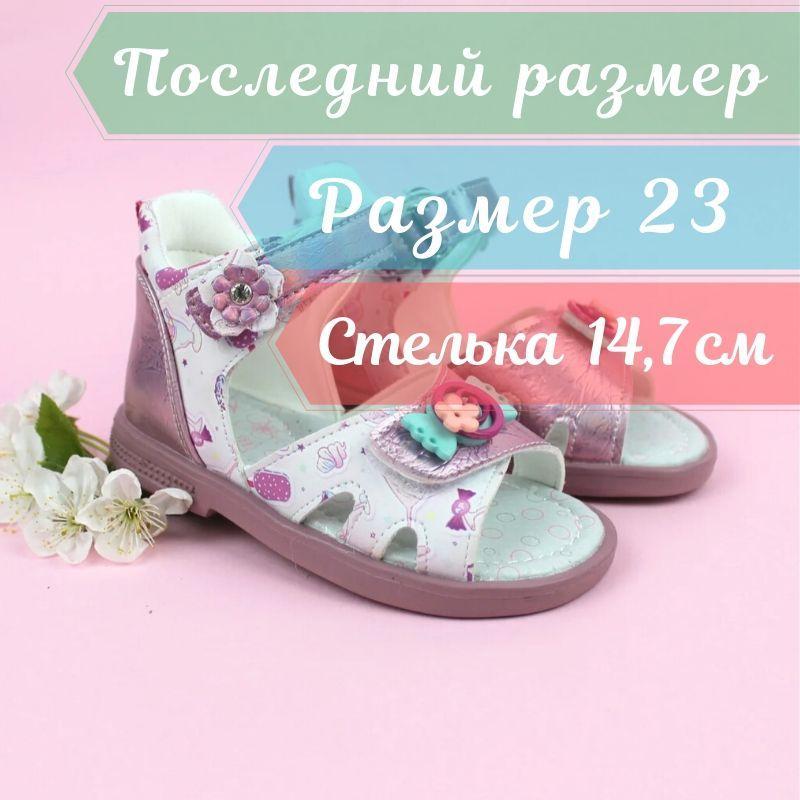 Ортопедические босоножки на девочку фирменная детская летняя обувь Tom.m р.23