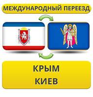 Международный Переезд из Крыма в Киев