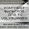 🌟Комплект фильтров (масляный+воздух+салон) VW Jetta, Passat, Polo, Golf, Tiguan, Touareg, T4,Т5,  Caddy