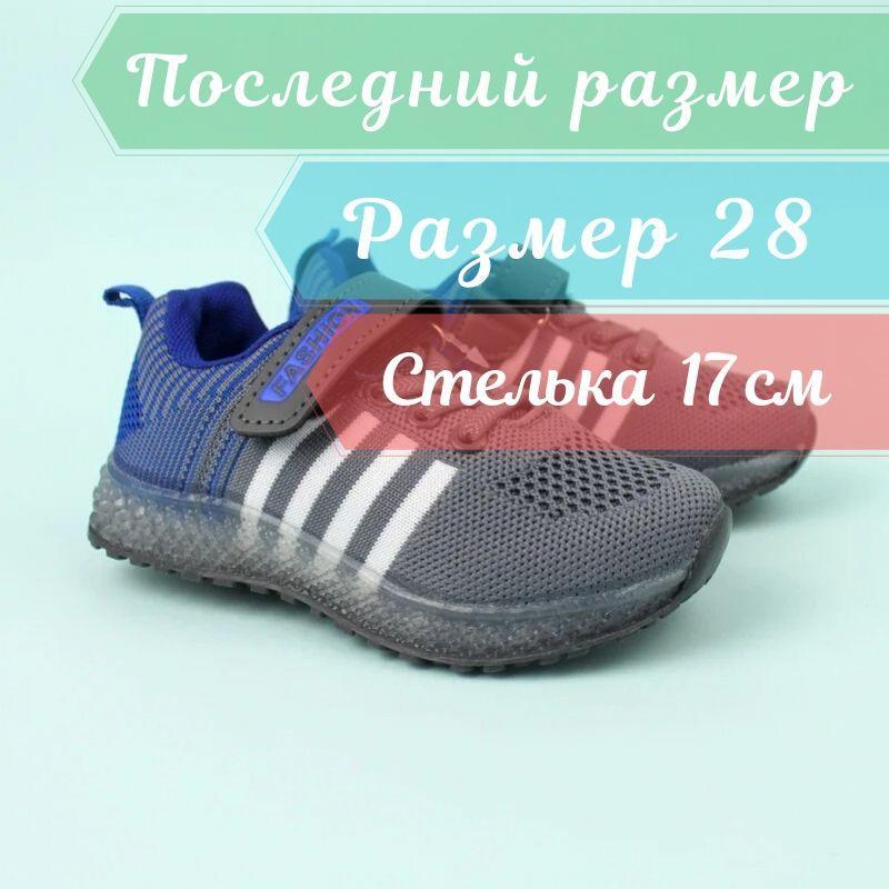 Детские кроссовки мальчику тм Boyang размер 28