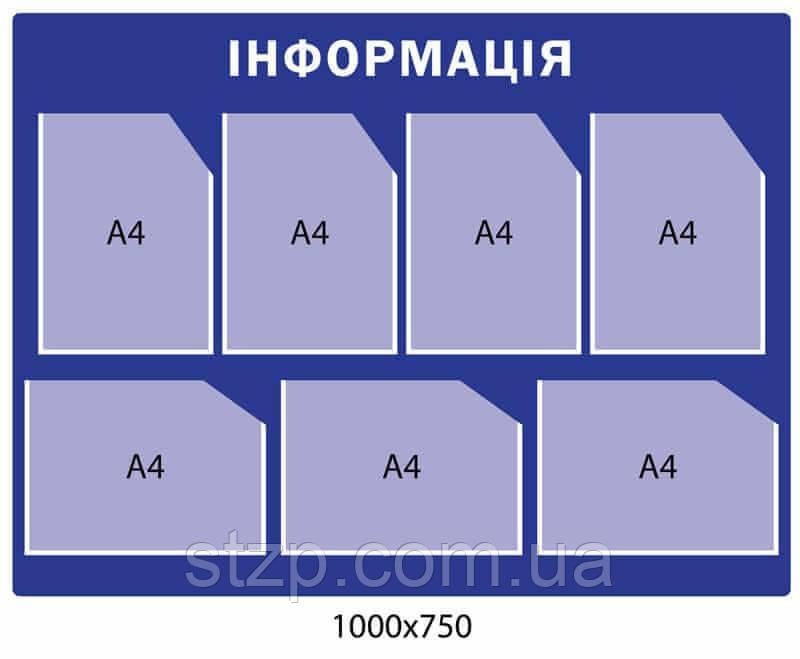 Стенд Информация с карманами А4 синий цвет