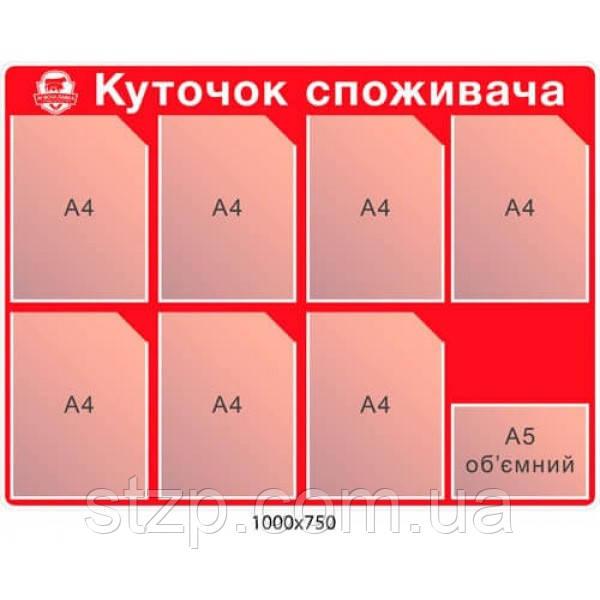 Стенд Уголок потребителя цвет красный