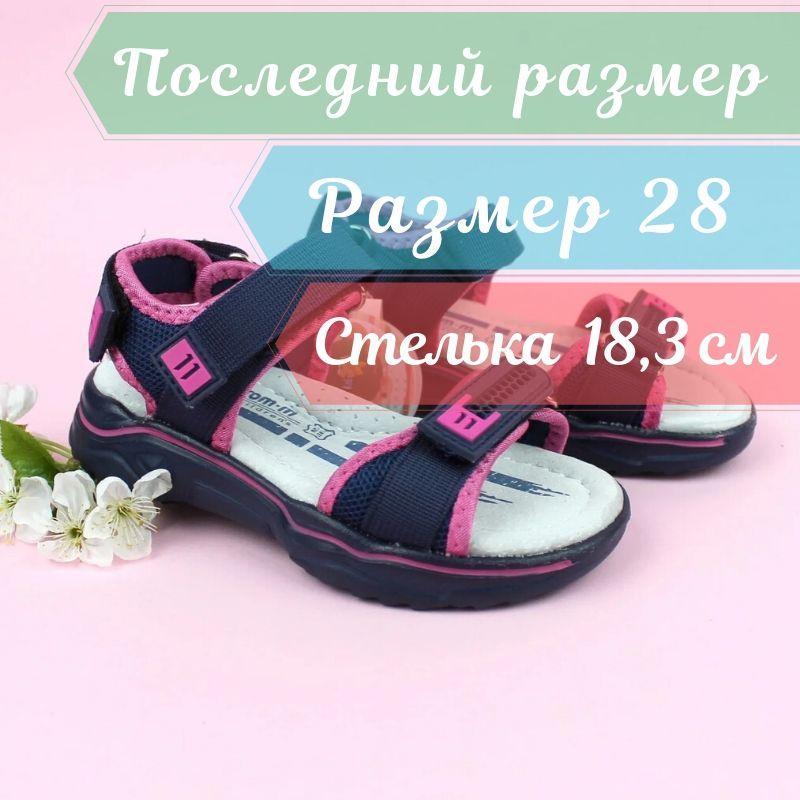 Детские спортивные босоножки для девочки тм Tom.m размер 28