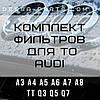 🌟Комплект фильтров (масляный+воздушный+салона) Audi A4, A5, A6, A7, A8, Q3, Q5, Q7