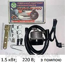 Передпусковий підігрівач двигуна 1.5 кВт, 220 вольт, рідинний, з насосом, універсальний