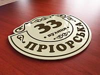 Адресная табличка на дом 300х250 мм (Основание: Акрил металлик или перламутр;  Способ нанесения : Аппликация цветными пленками; Крепление: Крепежная