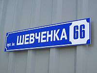 Табличка для дома с номером, 490х110 мм (Основание: Акрил металлик или перламутр;  Способ нанесения :, фото 1